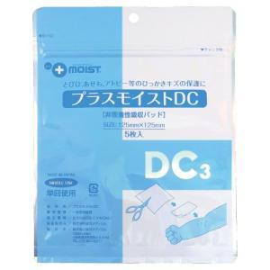 プラスモイストDC(シートタイプ)  品番DA3C サイズ:125×125mm  5枚入 アトピー あせも ひっかき傷 保護 創傷 被覆保護 潰瘍 koichi
