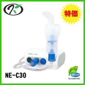 送料無料 オムロン コンプレッサー式 小型 ネブライザー NE-C30 【発熱チェックカードプレゼント】 ネブライザ 吸入器|koichi