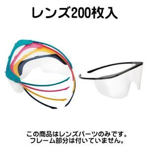 ディスポ アイシールド UNIVET712用 レンズのみ (200枚入) 110308286 感染予防 ※お取り寄せ品|koichi