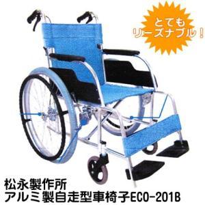 松永製作所 自走型車椅子(車いす) 背折れ 折りたたみ ECO-201B-HI(ハイブリッドノーパンクタイヤ仕様)*非課税 ※代引不可※メーカーからの直送配送です