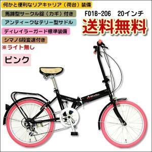 FD1B-206シリーズ(6段変則タイプです)  ★誰にでも乗りやすい20インチ折りたたみ自転車。 ...
