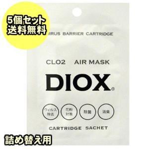 5個セット ゆうパケット便送料無料 エアマスク DIOX 詰め替え用サシェ 二酸化塩素分子製剤入り エアーマスク ※専用首下げケースはついていません。|koichi