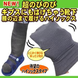 【ハイソックス】☆ギプスの上からもはける 『超のびのび靴下』 ゆったり靴下(ゴム無し)1足(2枚入り)**ゆうパケット便対応* 日本製 むくみ用 |koichi