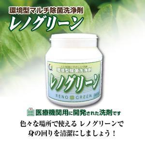 環境型マルチ除菌洗浄剤 レノグリーン 1kgボトル 除染 酸素 セシウム|koichi