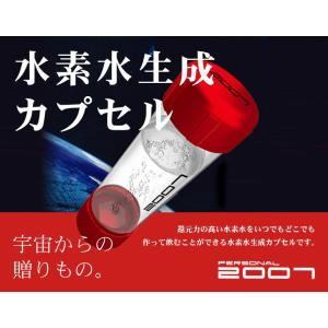 【水素水生成カプセル】Dr.CATION PERSONAL2007 水素カプセル レッド 水素発生キ...