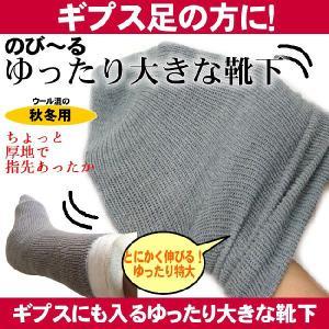 【厚地】ギプスの上からはける 伸びる!ゆったり大きい靴下 秋冬用 日本製 1足(2枚入り) ギプス用靴下|koichi
