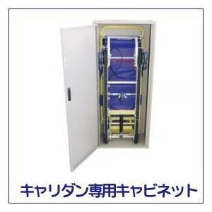 非常用階段避難車キャリダン(CARRYDUN) 専用キャビネット ※メーカー直送品のため代引き不可|koichi