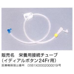 栄養用接続チューブ  イディアルボタン 24fr用 接続投与 60cm MD-46503 1本入|koichi