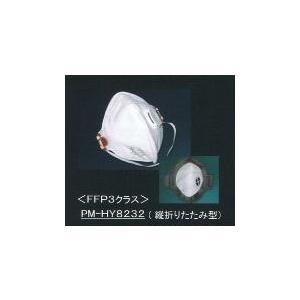 【送料無料】 抗ウィルスレスピレーター N99 マスク PM-HY8232 10枚入 最上級グレード FFP3クラス 折りたたみ式 排気バルブ付き PM2.5対策|koichi