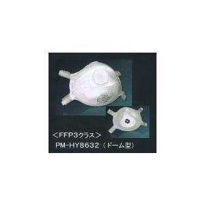 【送料無料】 災害対策用 抗ウィルスレスピレーター N99マスク PM-HY8632 5枚入 最上級グレード 排気バルブ付き 新型ウィルス PM2.5対策|koichi