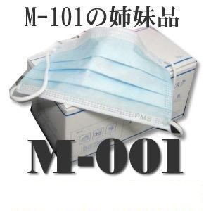マスク メジャーリーガー M-001 ブルー (M-101の姉妹モデル) 1箱50枚入り 3層 マスク サージカルマスク 感染予防|koichi