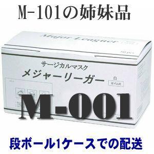 マスク メジャーリーガー M-001 ホワイト (M-101の姉妹モデル) 1箱50枚入り 3層 マスク サージカルマスク 感染予防|koichi