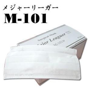【N99レベルフィルター採用】メジャーリーガーマスク M-101 ホワイト 1箱50枚入 高性能マスク 3層マスク  感染予防 使い捨てマスク サージカルマスク|koichi
