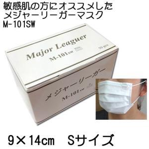 敏感肌の方に!メジャーリーガーマスク M-101SW Sサイズ ホワイト 1箱50枚入 N99フィルター 高性能  女性用 小さめ 感染予防 敏感肌 |koichi