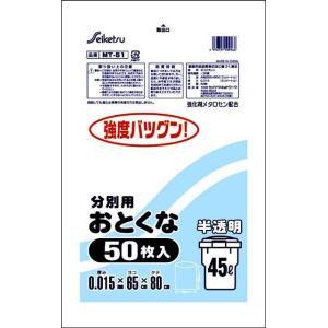 半透明45L 50枚入り (MT51)ケース入り(15冊入り)※1ケースごとに配送料がかかります。|koichi
