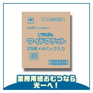 【段ボール1ケースでの配送】【業務用】エルモア ワイドフラット(25枚入×4袋)|koichi