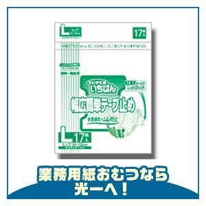 【段ボール1ケースでの配送】【業務用】エルモア 幅広簡単テープ止め Lサイズ(17枚入×4袋)|koichi