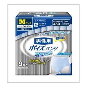 【1袋:8袋でケース配送】ポイズパンツ 肌着ごこち 男性用 Mサイズ 1パック(9枚入) おしっこ3回分 尿もれ 失禁|koichi