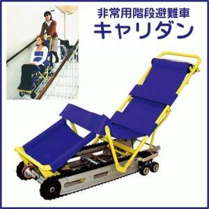 東京都内ならデモに伺います! 非常用階段避難車キャリダン(CARRYDUN)CD-8|koichi