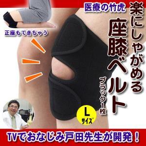 竹虎 座膝ベルト ブラック Lサイズ 1枚入り ひざの名医 戸田佳孝先生開発 膝用サポーター ひざ用 ひざの痛み