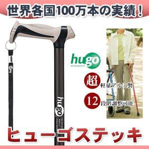 竹虎 ヒューゴステッキ アルミ製 杖 シンプル オシャレ リーズナブル 安定感 持ち手が大きい hugo cane