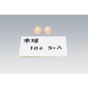 木球 10Φ 5ヶ入