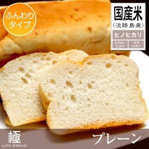 グルテンフリー米粉パン・プレーン ふんわり│国産米