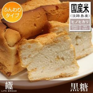 グルテンフリー米粉パン・黒糖 ふんわり│国産米