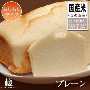 グルテンフリー米粉パン・プレーン3本セット もちもち│国産米