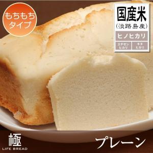グルテンフリー米粉パン・プレーン5本セット もちもち│国産米