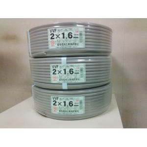 富士電線 VVFケーブル VVF1.6x2C 100M 3巻セット