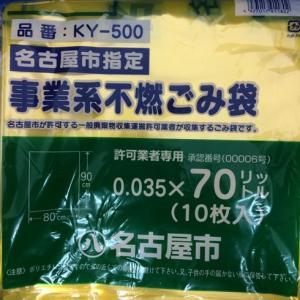 名古屋市指定ゴミ袋 許可業者用 不燃70L 10枚