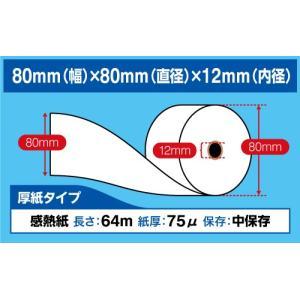 レジロール 感熱ロール紙 サーマル 80mm x 12mm x 80mm 1巻|koins|03