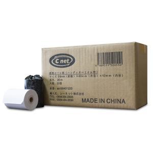感熱ロール紙 ハンディターミナル モバイルプリンタ用 58mm(紙幅) x 40mm(直径) x 1...