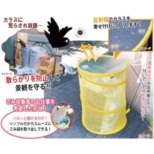 ◆ごみ袋をすっぽりガード!ドラム型のカラス除けネットです。 ◆上面はカラスが寄り付きにくい反射板にな...