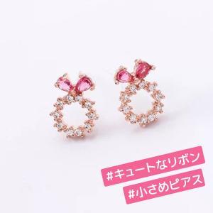 ピアス レディース 可愛い 小さい リボン サークル 送料無料|koisuru