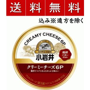 【送料無料込み※遠方除く】小岩井クリーミーチーズ6P 114g(6個入り)×【12個セット】
