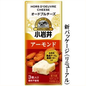 小岩井オードブルチーズ【アーモンド】 42g(3個入)×【15個セット】