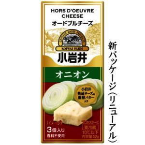 小岩井オードブルチーズ【オニオン】 42g(3個入)×【15個セット】