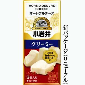 小岩井オードブルチーズ【クリーミー】 42g(3個入)×【15個セット】