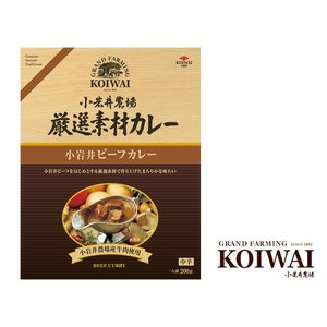 厳選素材 小岩井ビーフカレー koiwaishop