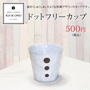 ドットフリーカップ|koji-de-omiso