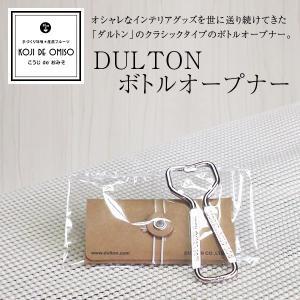 DULTON ボトル オープナー [レターパック(ポスト投函)対応可・送料全国一律 360円]|koji-de-omiso