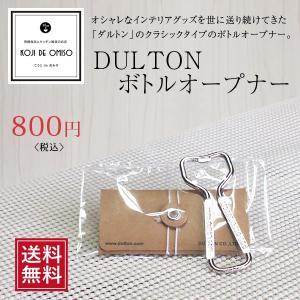 DULTON ボトル オープナー・レターパックで送料無料[他商品同梱不可・日時指定不可・プレゼント対象外]|koji-de-omiso