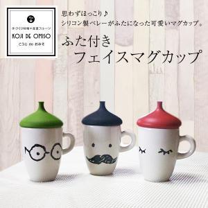 ふた付きフェイスマグカップ|koji-de-omiso