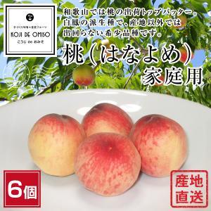 和歌山より産地直送! 桃(はなよめ)家庭用 6個|koji-de-omiso