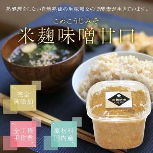 昔ながらの手づくり 米麹味噌甘口 1kg|koji-de-omiso