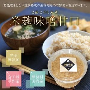 昔ながらの手づくり 米麹味噌甘口 400g|koji-de-omiso