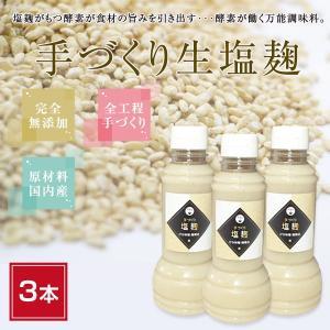 昔ながらの手づくり 生塩麹 350g 3本セット|koji-de-omiso