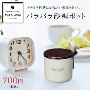パラパラ砂糖ポット|koji-de-omiso
